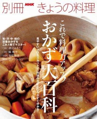 これで料理力アップ おかず大百科 別冊NHKきょうの料理 NHK出版