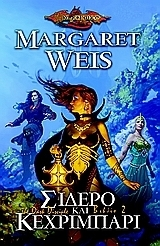 Σίδερο και κεχριμπάρι (Dragonlance: The Dark Disciple, #2)  by  Margaret Weis