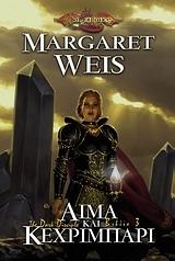 Αίμα και κεχριμπάρι (Dragonlance: The Dark Disciple, #3)  by  Margaret Weis