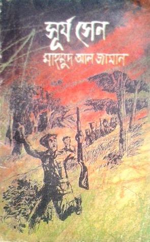 সূর্য সেন  by  মাহমুদ আল জামান
