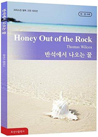 반석에서 나오는 꿀 Honey Out of the Rock: 호산나 크리스천 필독 고전 100선 - 한국어 & 영어 [Bilingual] Thomas Wilcox