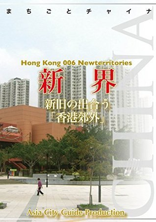 Newterritories Machigoto China  by  Asia City Guide Production