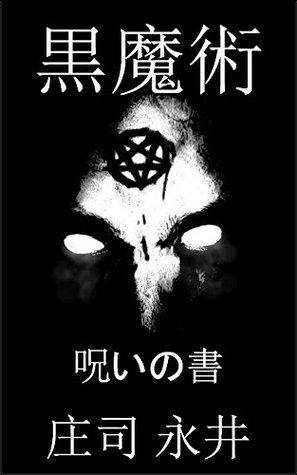 Kokumajutsu: Noroi no sho Shoji Nagai