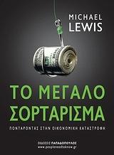Το μεγάλο σορτάρισμα: Ποντάροντας στην οικονομική καταστροφή Michael Lewis