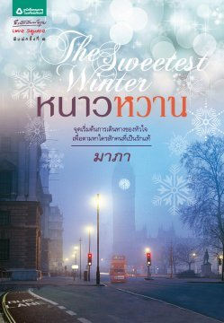 The Sweetest Winter หนาวหวาน มาภา