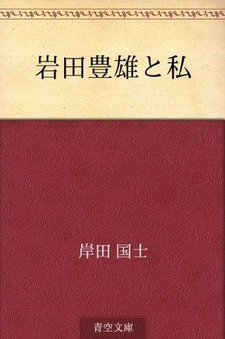 Iwata Toyoo to watashi Kunio Kishida