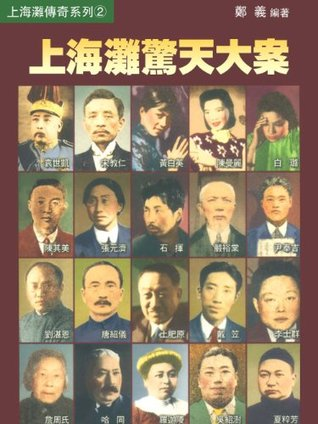 HKAC Series: Serious Cases in Old Shanghai  by  Yi Zheng