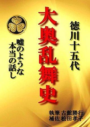 tokugawazyuugodai oookurannmaisi  by  hurudatekatuyuki