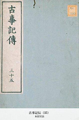 古事記伝(35)  by  本居宣長