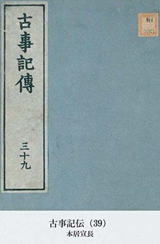 古事記伝(39) 本居宣長