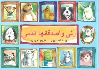 رُلى وأصدقائها الدُمى Rana Al-Juburi