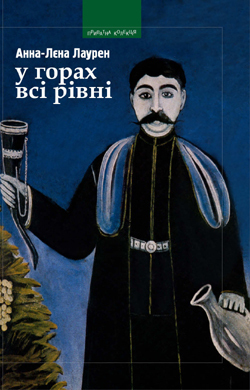 У горах всі рівні: Про Кавказ і його народи Anna-Lena Laurén