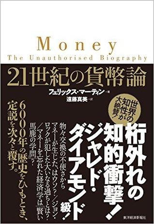 21世紀の貨幣論  by  フェリックス・マーティン