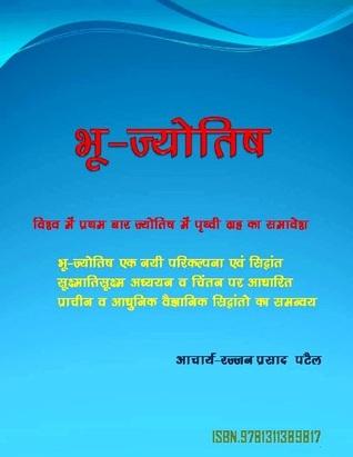 भू-ज्योतिष Acharya Rajjan Prasad Patel