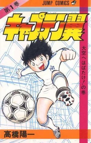 キャプテン翼 第1巻 [Kyaputen Tsubasa] (Captain Tsubasa, #1) Yōichi Takahashi