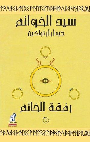 (رفقة الخاتم (سيد الخواتم, #1 J.R.R. Tolkien