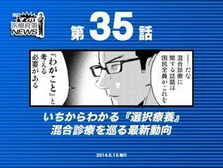 ichikarawakarusentakuryouyou gekkannmangairyouseisakunyu-su  by  ryouseisakumanejimentokurabu