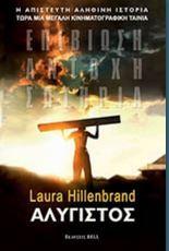 Αλύγιστος Laura Hillenbrand, Μετάφραση: Σταύρος Νικολάου