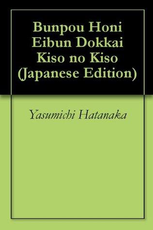 Bunpou Honi Eibun Dokkai Kiso no Kiso  by  Yasumichi Hatanaka