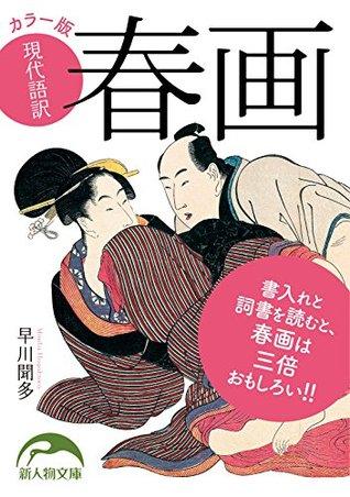 カラー版 現代語訳 春画  by  早川 聞多