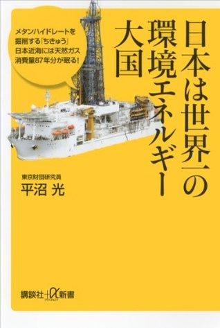 日本は世界一の環境エネルギー大国  by  平沼光