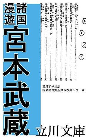 Miyamoto Musashi Shokoku Man-yu  by  NobanaSanjin