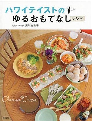 ハワイテイストのゆるおもてなしレシピ  by  黒川有希子
