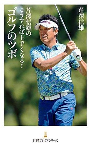 芹澤信雄のこうすれば上手くなる! ゴルフのツボ  by  芹澤信雄