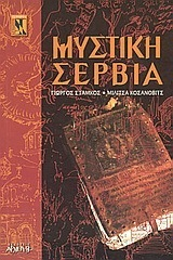 Μυστική Σερβία Γιώργος Στάμκος