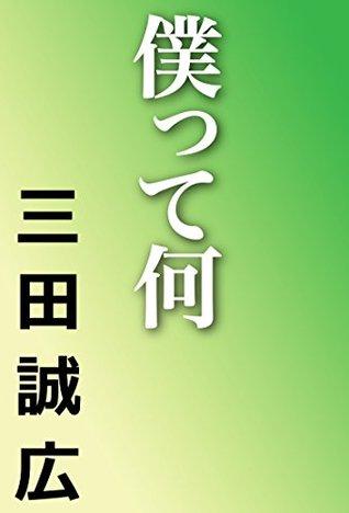 僕って何  by  三田誠広