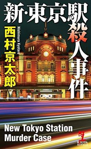 新・東京駅殺人事件 十津川警部  by  Kyōtarō Nishimura