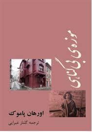 موزه ی بیگناهی  by  Orhan Pamuk
