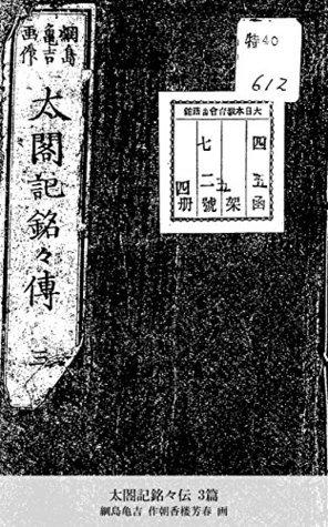 太閤記銘々伝 3篇  by  綱島亀吉