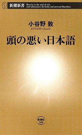 頭の悪い日本語(新潮新書)  by  小谷野 敦