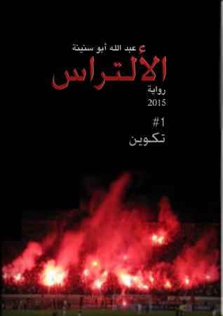 تكوين (الألتراس, #1) Abdullah Abu Snaineh