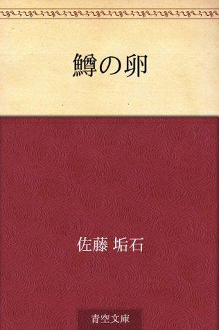 Masu no tamago  by  Koseki Sato