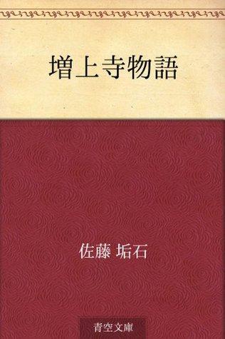 Zojoji monogatari  by  Koseki Sato
