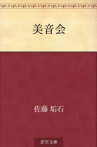 Bionkai  by  Koseki Sato