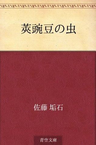 Sayaendo no mushi  by  Koseki Sato
