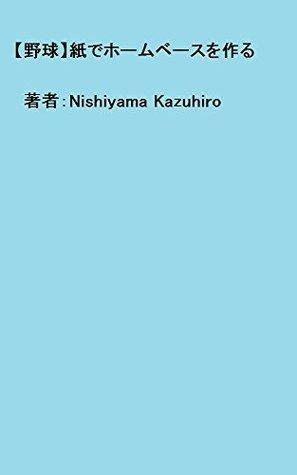 yakyuu kamideho-mube-suwotukuru Nishiyama Kazuhiro