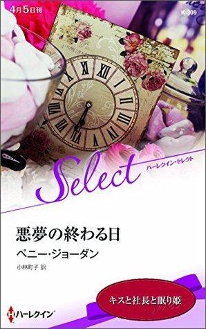 悪夢の終わる日 ハーレクイン・セレクト  by  ペニー ジョーダン