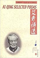 Вечно Пътешествие  by  Ai Qing