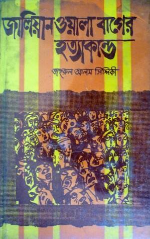জালিয়ানওয়ালাবাগের হত্যাকান্ড  by  Zahurul Alam Siddique