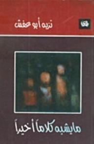 ما يشبه كلاماً أخيراً  by  نزيه أبو عفش