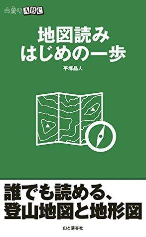 地図読み はじめの一歩(山登りABC)  by  平塚 晶人