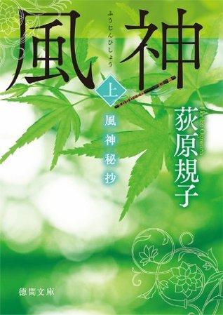 風神秘抄[上]  by  荻原規子