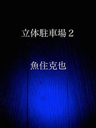 rittai chuushajou two Uozumi Katsuya