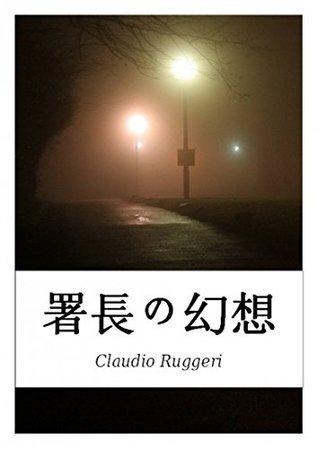 署長の幻想  by  Claudio Ruggeri