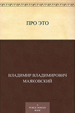 Про это  by  Vladimir Mayakovsky