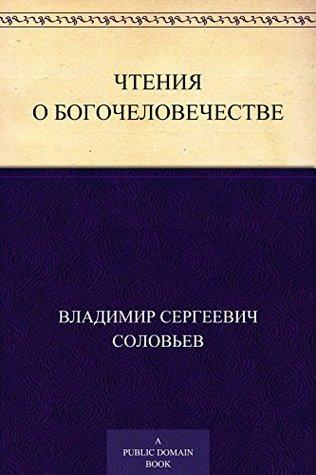 Чтения о Богочеловечестве  by  Владимир Сергеевич Соловьев